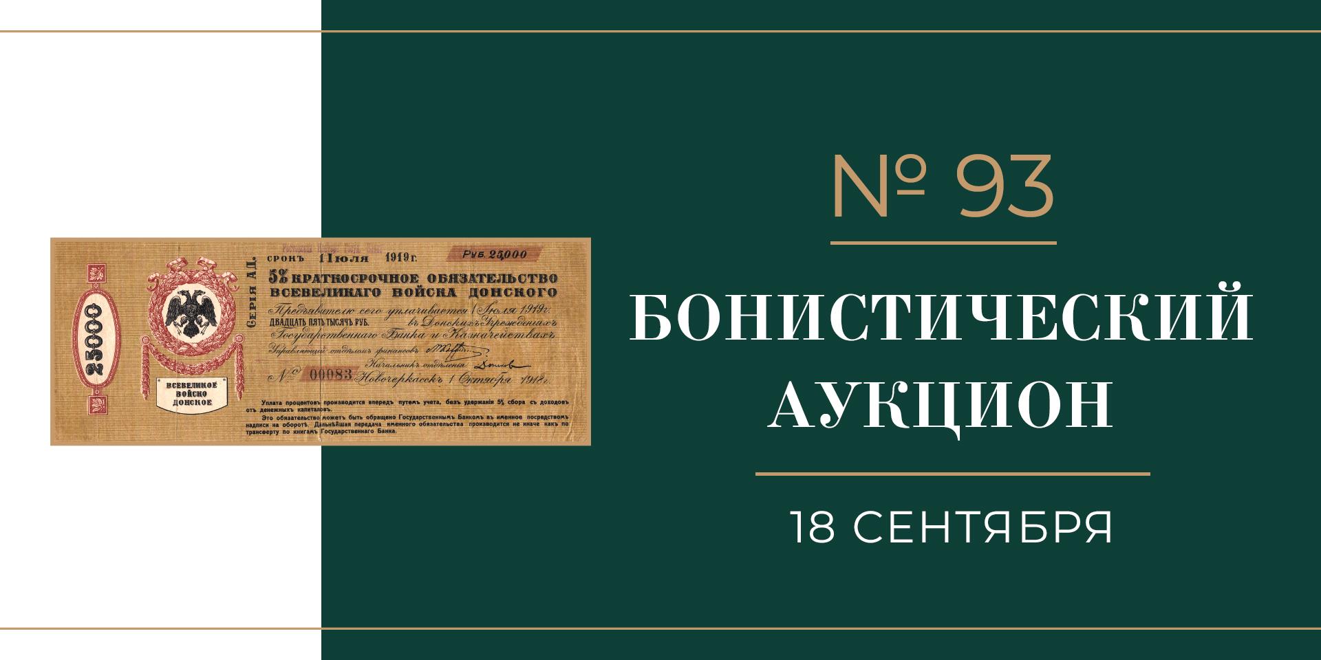 аукцион 93